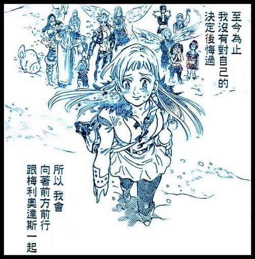 (七大罪)漫画310话 梅利奥达斯解散七人团队,结果作者神反转_WWW.XUNWANGBA.COM
