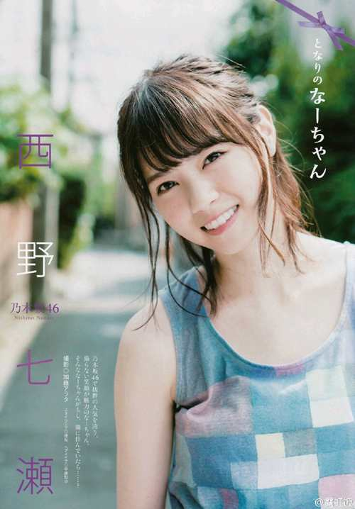西野七瀨(にしのななせ/NishinoNanase)写真集_WWW.XUNWANGBA.COM