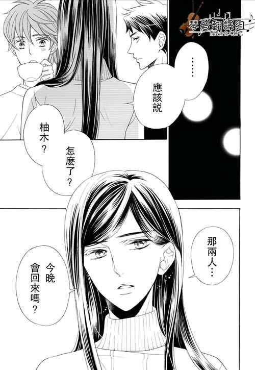 (金色琴弦漫画大学篇)月森终于终于告白了_WWW.XUNWANGBA.COM
