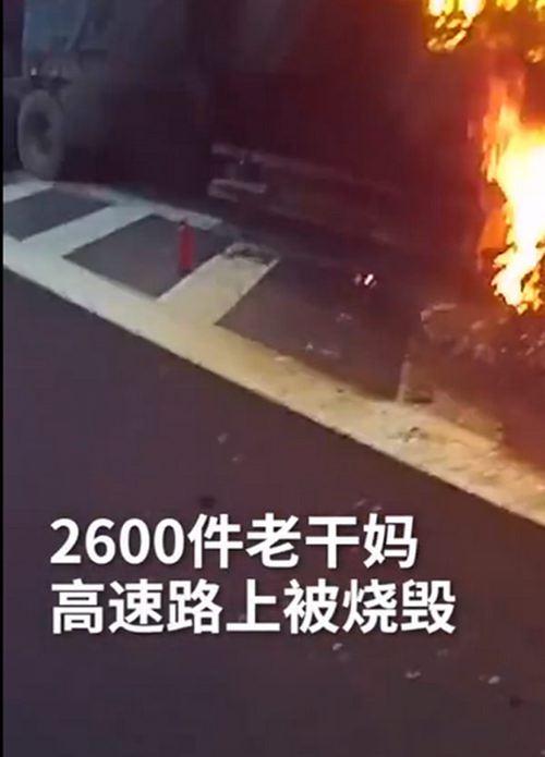 2600件老干妈高速上被烧 2600件老干妈被烧损失超30万_WWW.XUNWANGBA.COM