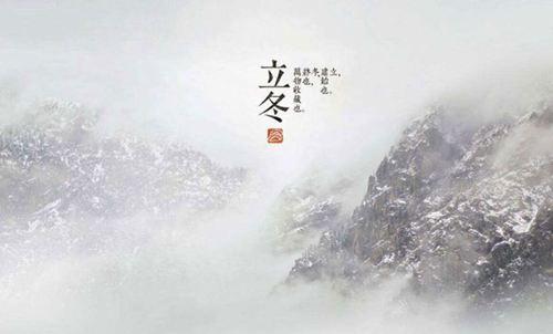 立冬节气温度大约是多少 立冬节气气温特点_WWW.XUNWANGBA.COM