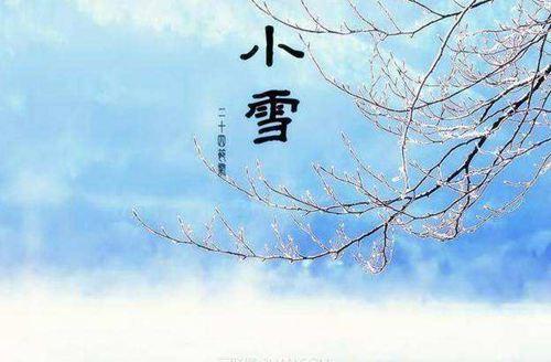 小雪节气的民俗 小雪节气的特点_WWW.XUNWANGBA.COM