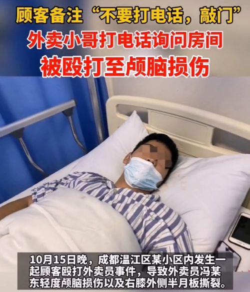 外卖小哥致电取餐被打成颅脑损伤 颅脑损伤有多严重_WWW.XUNWANGBA.COM