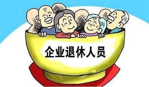 退休人员上调工资通知 退休工资调整新政策 退休工资上调5%的计算公式_WWW.XUNWANGBA.COM