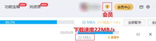 无需会员,百度云不限速下载_WWW.XUNWANGBA.COM