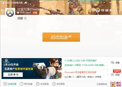 (守望先锋)可以免费领?迅游这里就可以领_WWW.XUNWANGBA.COM