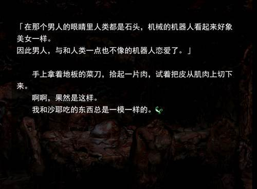 谈谈游戏(沙耶之歌)里那些细思极恐的设定_WWW.XUNWANGBA.COM