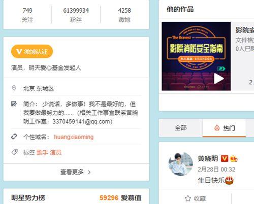 网传黄晓明和Angelababy离婚?这是真的吗?_WWW.XUNWANGBA.COM