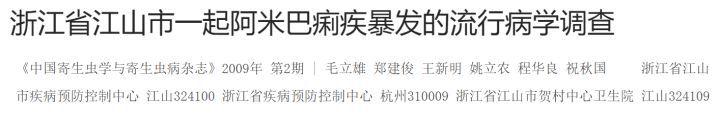 美国惊现 食脑虫 ,会出现在中国的自来水里吗?_WWW.XUNWANGBA.COM