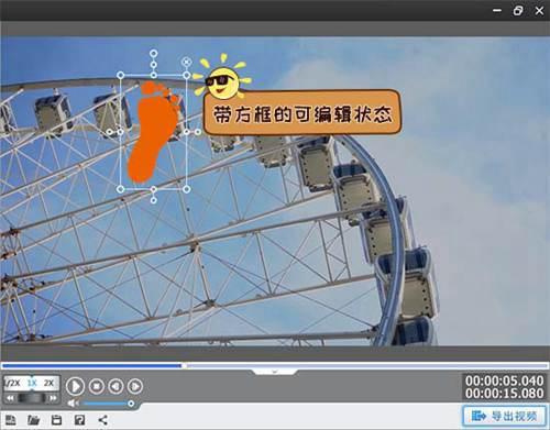 视频上怎么加表情包?实现更具个性 更有趣的效果_WWW.XUNWANGBA.COM