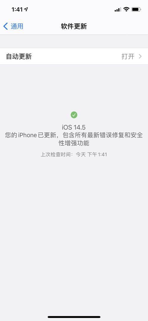 iOS14.5大版本发布,更新实用新功能_WWW.XUNWANGBA.COM