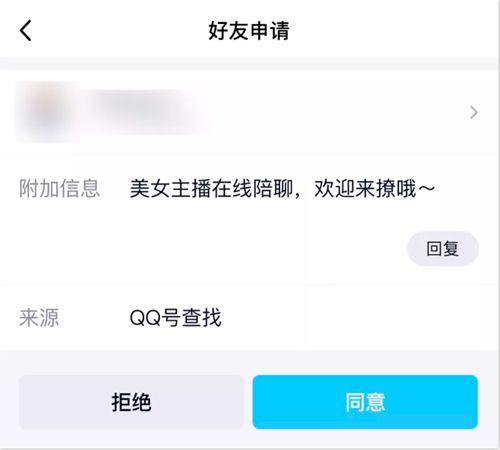骗局揭露丨果聊 藏在艳遇背后的陷阱_WWW.XUNWANGBA.COM