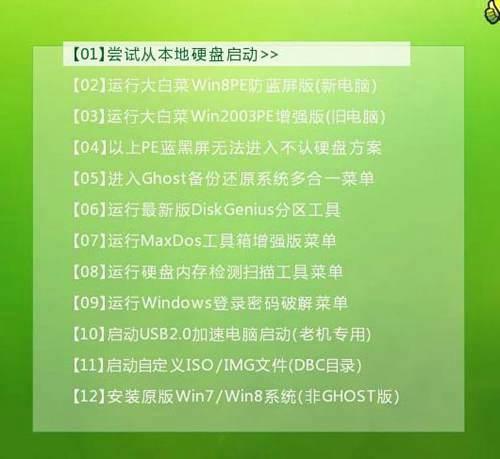 新机如何装系统_WWW.XUNWANGBA.COM