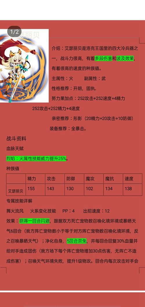 (洛克王国)艾瑟丽贝2021攻略_WWW.XUNWANGBA.COM