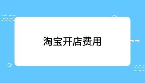 淘宝开店需要多少钱?_WWW.XUNWANGBA.COM