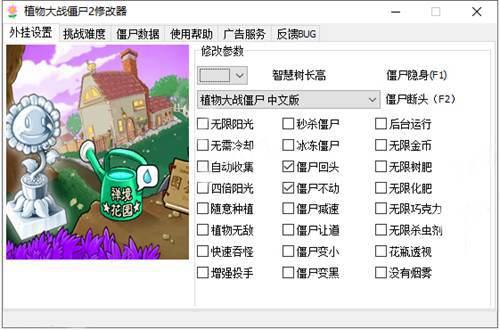 植物大战僵尸2修改器2021附使用教程_WWW.XUNWANGBA.COM