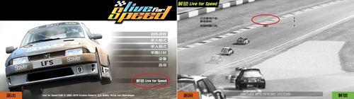 (SAGA电竞车队)LiveforSpeed快速安装使用指南_WWW.XUNWANGBA.COM