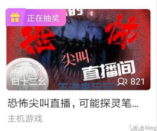 哔哩哔哩B站如何获得并升级粉丝勋章_WWW.XUNWANGBA.COM