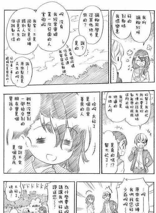 伪恋会有第三季吗?_WWW.XUNWANGBA.COM