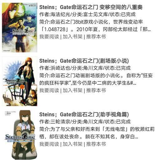 命运石之门观看顺序推荐(动画 游戏 广播剧 小说)_WWW.XUNWANGBA.COM