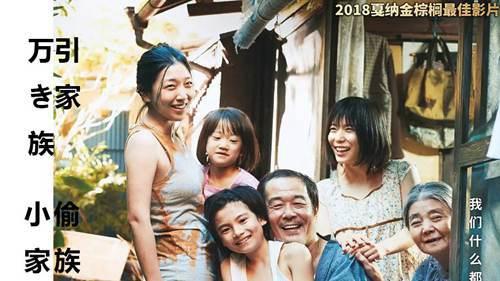 小偷家族的深度解析及影评(你忽略的小细节)_WWW.XUNWANGBA.COM