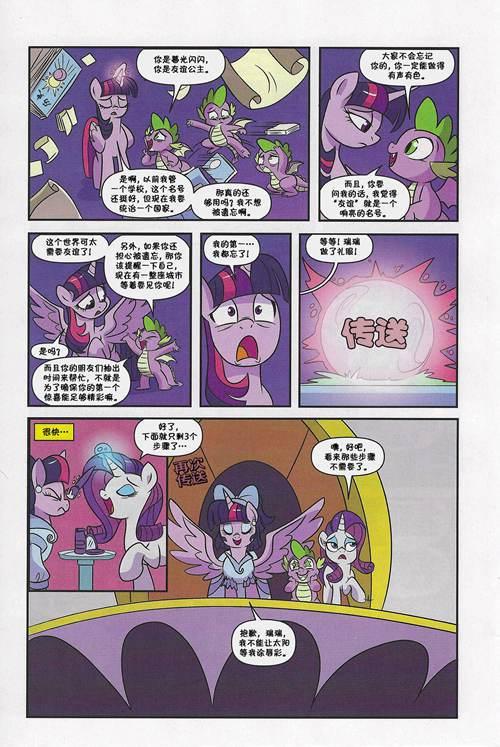 [MLP/小马宝莉官方漫画第十季(序)]_WWW.XUNWANGBA.COM