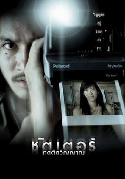 胆小勿入 10部经典泰国恐怖电影鬼片迷必看_WWW.XUNWANGBA.COM