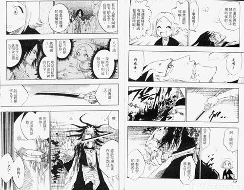 (死神)神秘副队长八千流,唯一能趴在别人肩膀上到动画结局的死神_WWW.XUNWANGBA.COM