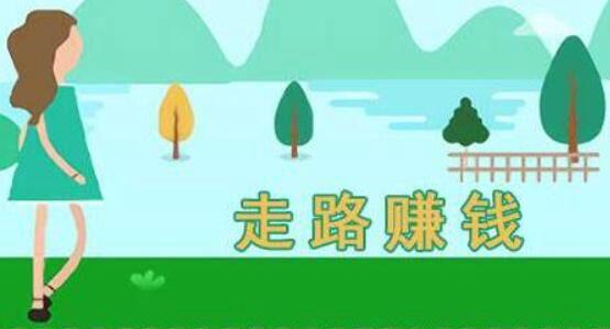 走路赚钱的软件哪个靠谱?哪个最好?_WWW.XUNWANGBA.COM