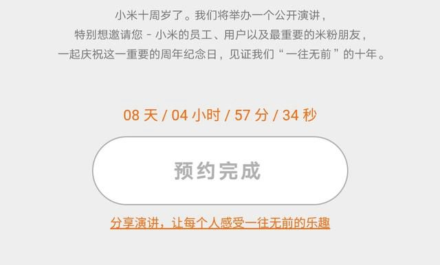 小米十周年感恩季-816活动攻略_WWW.XUNWANGBA.COM