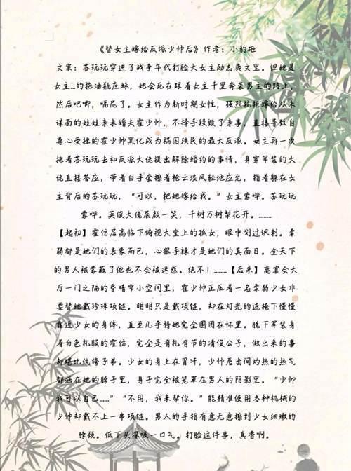 推文 好看的穿书文系列推荐(一)_WWW.XUNWANGBA.COM