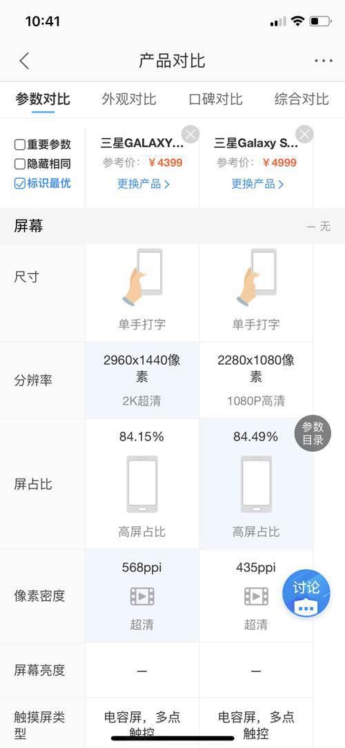 我保证这是第一个S9和S10e的对比(浅谈)_WWW.XUNWANGBA.COM
