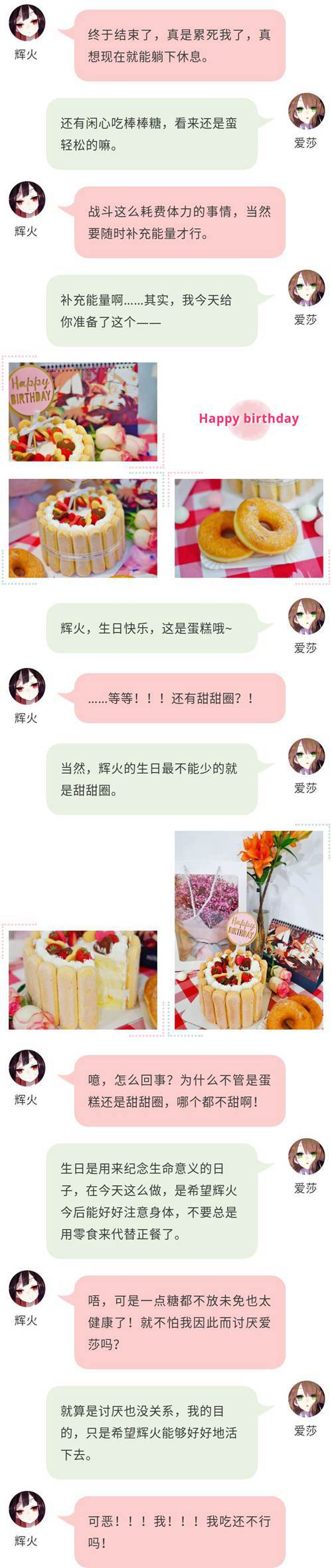 (辉火生贺)归来的骑士_WWW.XUNWANGBA.COM