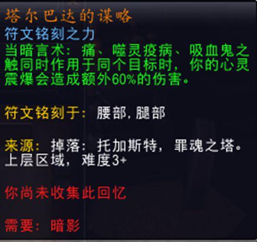 (魔兽世界 暗影国度)9.0版本暗牧入门指南_WWW.XUNWANGBA.COM