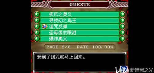 (恶魔城迷宫的画廊)完全版全任务攻略(所有资源整合)_WWW.XUNWANGBA.COM
