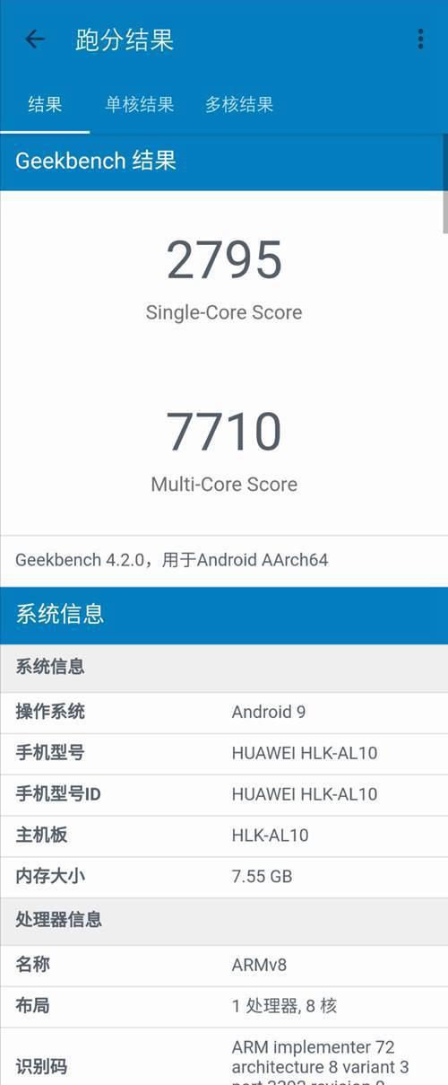 荣耀9Xpro使用一个月简单测评_WWW.XUNWANGBA.COM