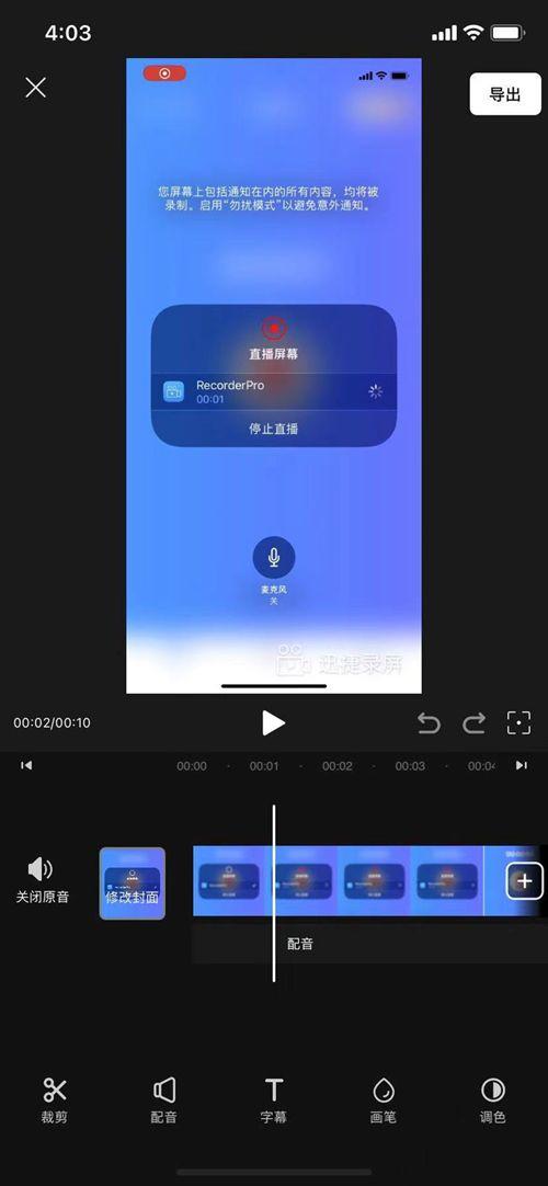 苹果手机如何录制屏幕视频,小编分享操作教程_WWW.XUNWANGBA.COM