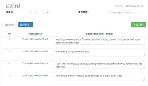 免费的在线字幕翻译工具_WWW.XUNWANGBA.COM