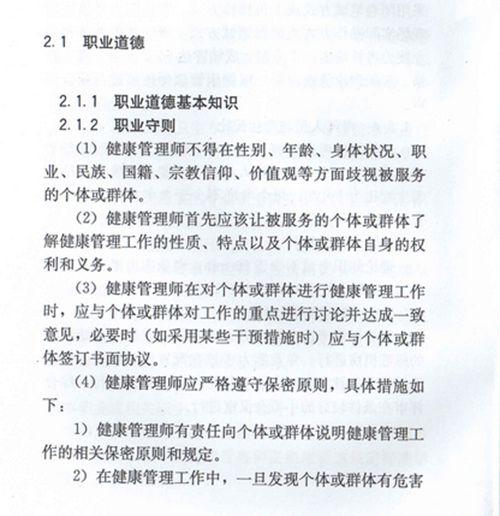 健康管理师三级考试考什么?_WWW.XUNWANGBA.COM
