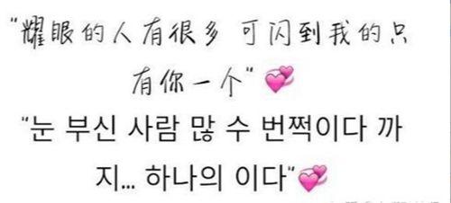 韩语情话短句,适合发朋友圈的11个句子,拿走不谢_WWW.XUNWANGBA.COM