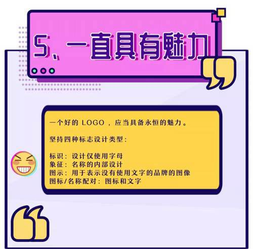 怎样设计一个LOGO?_WWW.XUNWANGBA.COM
