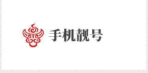 广州手机靓号知识 选择风水手机号码的三大误区_WWW.XUNWANGBA.COM
