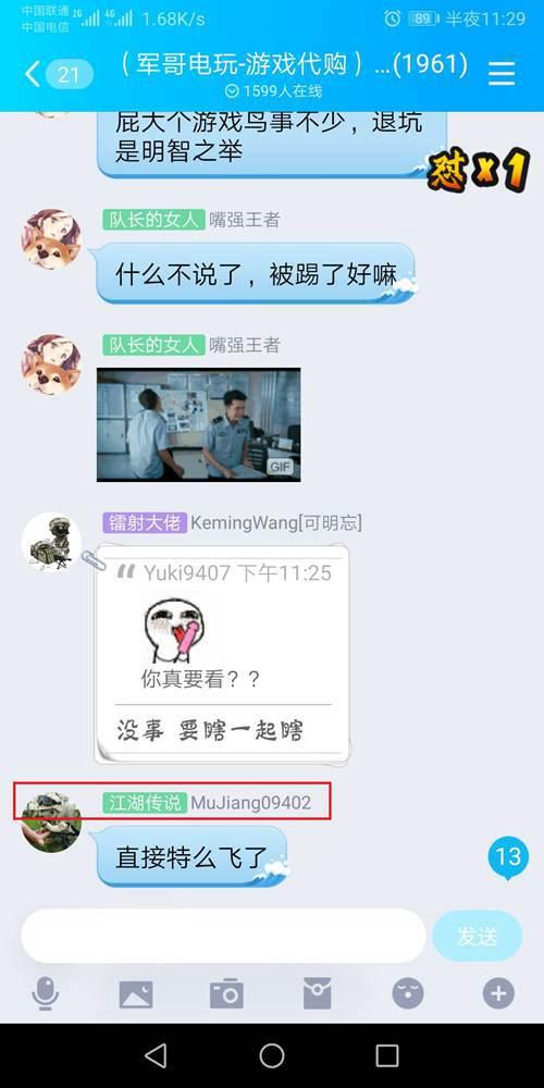 (血的教训)BF4买的新号才玩几个小时,就被流氓服务器TNT拉入全球联BAN了_WWW.XUNWANGBA.COM