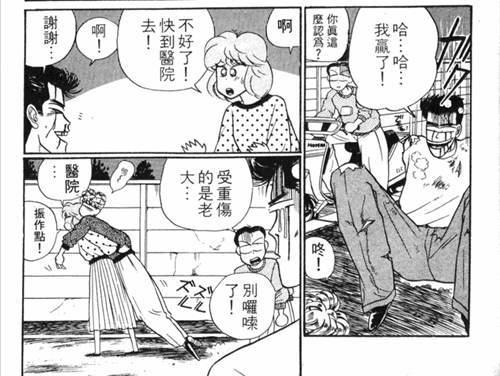 我是大哥大漫画 超级无敌可爱的赤坂理子第一弹_WWW.XUNWANGBA.COM