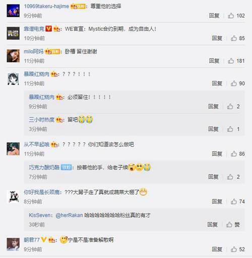 WE.Mystic宣布离队 感谢大家,现在寻找新的队伍_WWW.XUNWANGBA.COM