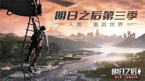 明日之后第三季游戏(附游戏攻略)_WWW.XUNWANGBA.COM