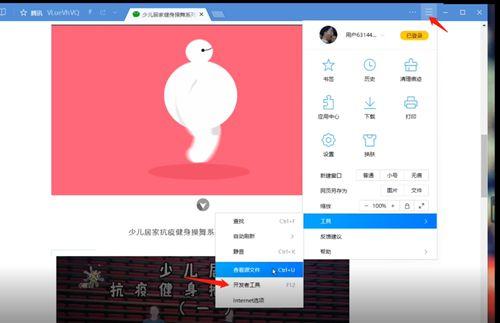 微信公众号下载音频(音乐)的方法_WWW.XUNWANGBA.COM