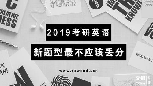 2019考研英语 新题型最不应该丢分_WWW.XUNWANGBA.COM