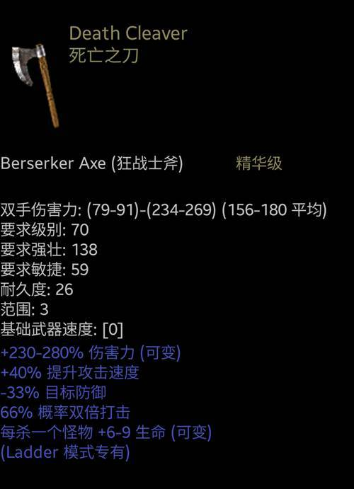 暗黑2旋风野蛮的练法简析_WWW.XUNWANGBA.COM