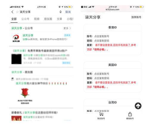 免费美国苹果ID共享账号大全2021_WWW.XUNWANGBA.COM